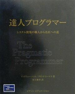達人プログラマ-