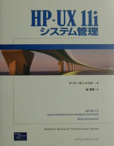 HP-UX 11iシステム管理 (Hewlett-Packard professional b) [ マーティ・ポニャトースキ ]