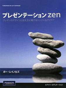 【送料無料】プレゼンテ-ションzen