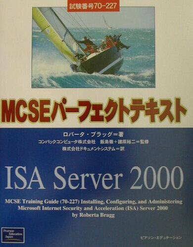 MCSEパーフェクトテキストISA Server 2000 試験番号70-227 [ ロバータ・ブラッグ ]