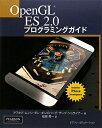 OpenGL ES 2.0プログラミングガイド