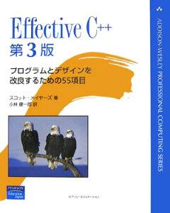 【送料無料】Effective C++第3版
