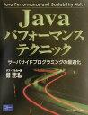 Javaパフォーマンステクニック