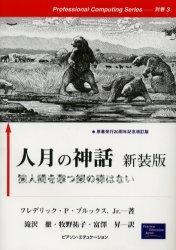 人月の神話新装版 [ フレデリック・フィリップス・ブルックス ]