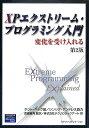 XPエクストリーム・プログラミング入門第2版