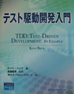 【送料無料】テスト駆動開発入門