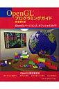 OpenGLプログラミングガイド原著第5版