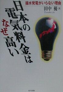 【送料無料】日本の電気料金はなぜ高い