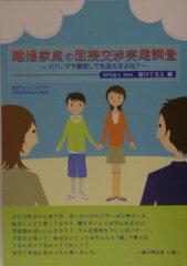 【送料無料】離婚家庭の面接交渉実態調査 [ 新川てるえ ]