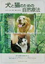 【送料無料】犬と猫のための自然療法
