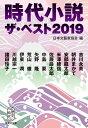 時代小説 ザ・ベスト2019 (集英社文庫(日本)) [ (公社)日本文藝家協会 ]