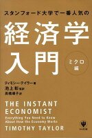 『スタンフォード大学で一番人気の経済学入門(ミクロ編)』の画像