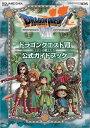【送料無料】ニンテンドー3DS版 ドラゴンクエスト7 エデンの戦士たち 公式ガイドブック