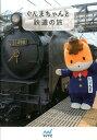 【楽天ブックスならいつでも送料無料】ぐんまちゃんと鉄道の旅 [ マイナビ ]