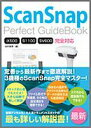 【送料無料】ScanSnap Perfect GuideBook [ 田村憲孝 ]