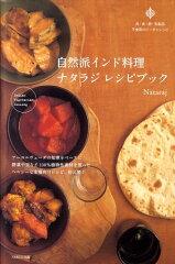 【送料無料】自然派インド料理ナタラジレシピブック
