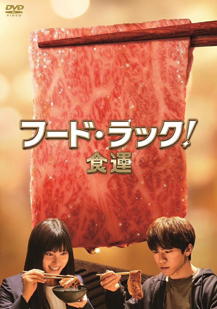 『フード・ラック!食運』Blu-ray&DVD予約開始!