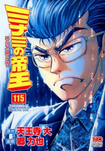 ミナミの帝王(115) (ニチブン・コミックス) [ 天王寺大 ]