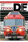 鉄道車輌ディテール・ファイル(019) RM MODELS ARCHIVE 名鉄7000系 (NEKO MOOK)