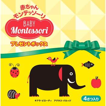 赤ちゃんモンテッソーリ プレゼントボックス