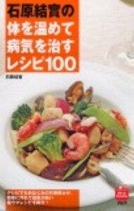 【送料無料】石原結實の体を温めて病気を治すレシピ100