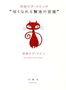 """【楽天ブックスならいつでも送料無料】赤猫リブ・リビィの""""強くなれる賢者の言葉"""" [ 赤猫リブ..."""