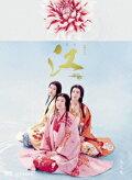 NHK大河ドラマ 江 姫たちの戦国 完全版 DVD-BOX 第弐集