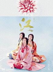 【送料無料】NHK大河ドラマ 江 姫たちの戦国 完全版 DVD-BOX 第弐集