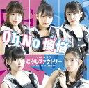 Oh No 懊悩/ハルウララ (初回限定盤SP CD+DVD) [ こぶしファクトリー ]