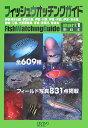 【送料無料】フィッシュウオッチングガイド(part 1(東日本))