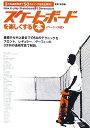 ■スケートボードを楽しくする本