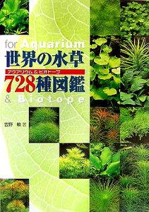 【送料無料】世界の水草728種図鑑 [ 吉野敏(アクアリウム) ]