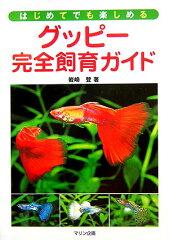 【送料無料】グッピ-完全飼育ガイド