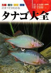 【送料無料】タナゴ大全