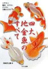 【送料無料】四大地金魚のすべて [ 川田洋之助 ]