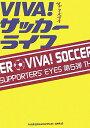 Viva!サッカーライフ