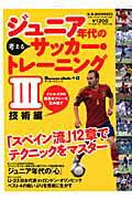 ジュニア年代の考えるサッカー・トレーニング(3(技術編))