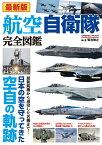 最新版 航空自衛隊完全図鑑 (コスミックムック)