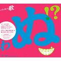 GReeeeN NEWアルバム[初回盤A][DVDと復習盤付き]