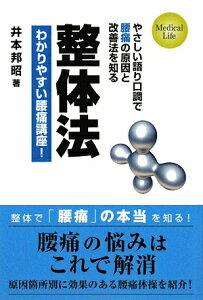 【送料無料】整体法わかりやすい腰痛講座!