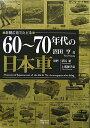 新聞広告でたどる60~70年代の日本車