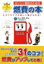 【送料無料】ガソリン節約のための燃費の本