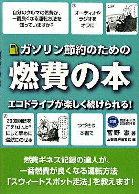 【送料無料】ガソリン節約のための燃費の本〔新装版〕