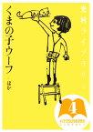 光村ライブラリー(第4巻) くまの子ウーフ [ 樺島忠夫 ]