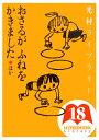 【送料無料】光村ライブラリー(第18巻)
