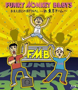「おまえ達との道FINAL〜in 東京ドーム〜」/FUNKY MONKEY BABYS 【Blu-ray】 [ FUNKY MONKEY BABYS ]