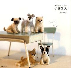 【楽天ブックスならいつでも送料無料】羊毛フェルトで作る小さな犬 [ 須佐沙知子 ]