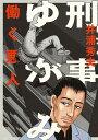 刑事ゆがみ 1 -働く悪人ー (ビッグ コミックス) [ 井浦 秀夫 ]