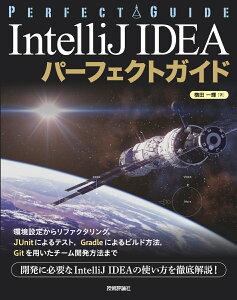 IntelliJ IDEA パーフェクトガイド [ 横田一輝 ]