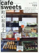cafe-sweets (カフェースイーツ) vol.199